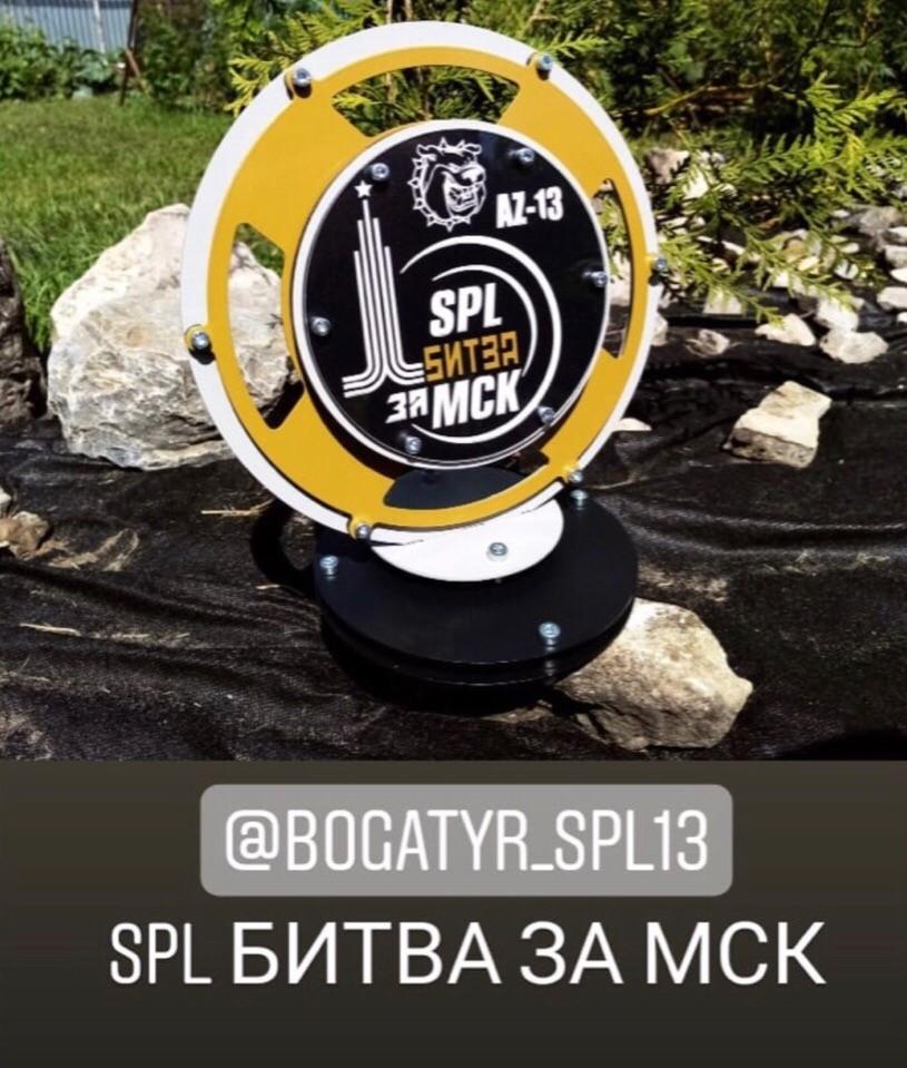 Кубки для победителей чемпионата SPL БИТВА ЗА МОСКВУ!