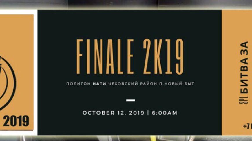 2К19 — FINAL SPL БИТВЫ ЗА МОСКВУ!