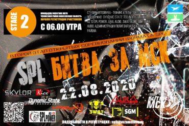 SPL БИТВА ЗА МОСКВУ Сезон 2k20 (Второй этап)
