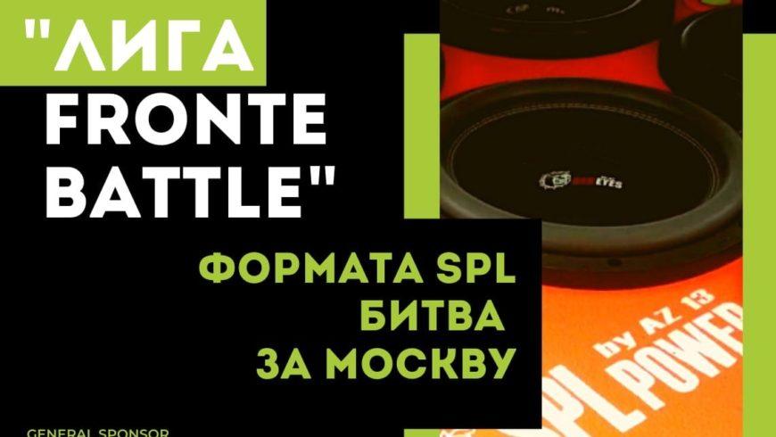 Треки для лиги FRONTE BATTLE и для лиги ТЫЛ.